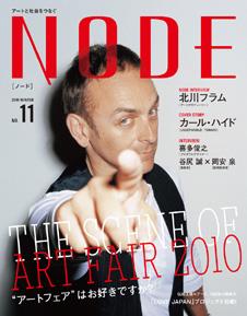 NODE No.11