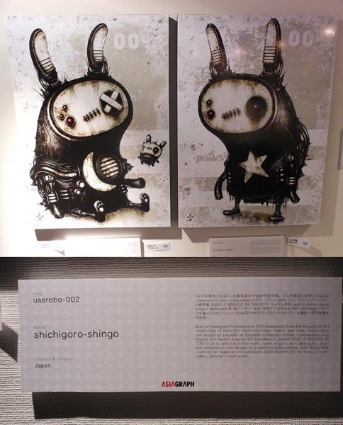 ASIAGRAPH in Tokyo 2012 –  shichigoro-shingo