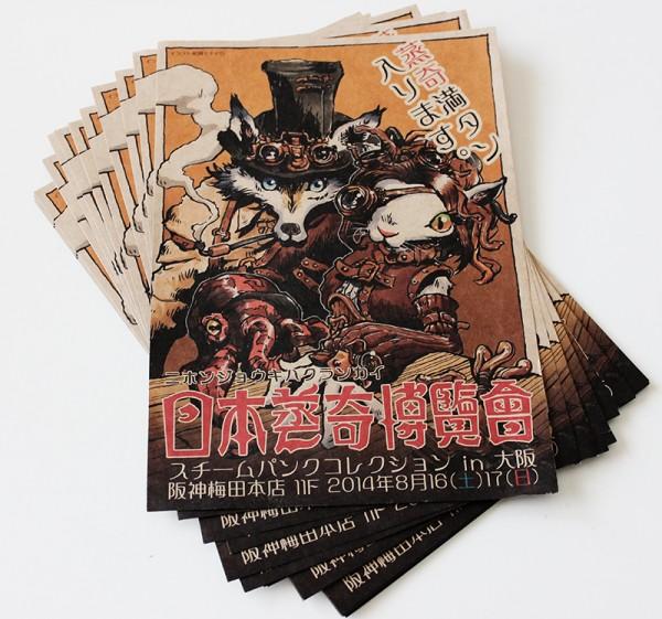 Nihon Jouki Hakurankai – Steampunk Collection in Osaka 2014