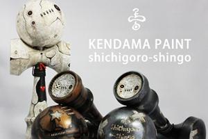 Kendama Art Exhibition - shichigoro-shingo