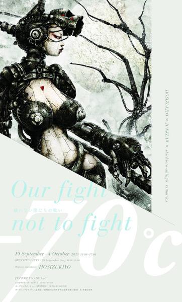 "JUNK LAW x shichigoro-shingo ""-70°C"" – Collaborative Exhibition - Flyer02"