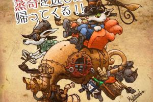 Nihon Jouki Hakurankai – Steampunk Expo in Osaka 2015 - Flyer