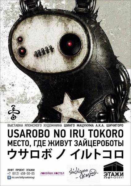 "Solo exhibition ""USAROBO NO IRU TOKORO"" at Loft Project ETAGI - Flyer"