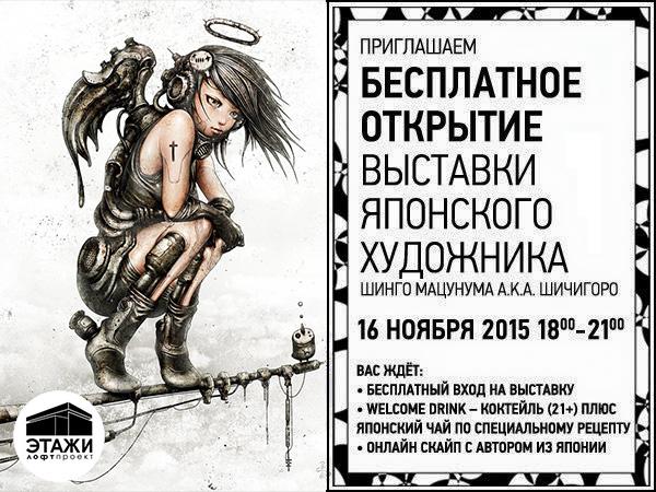 "Solo exhibition ""USAROBO NO IRU TOKORO"" at Loft Project ETAGI - Opening Party"