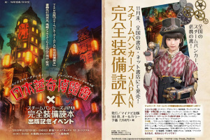 Nihon Jouki Hakurankai x Steampunkers JAPAN