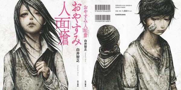 Oyasumi Jinmensou – Cover Artwork 2
