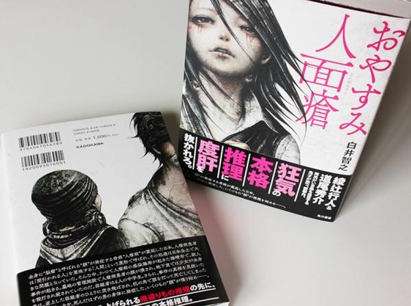 Oyasumi Jinmensou – Cover Artwork