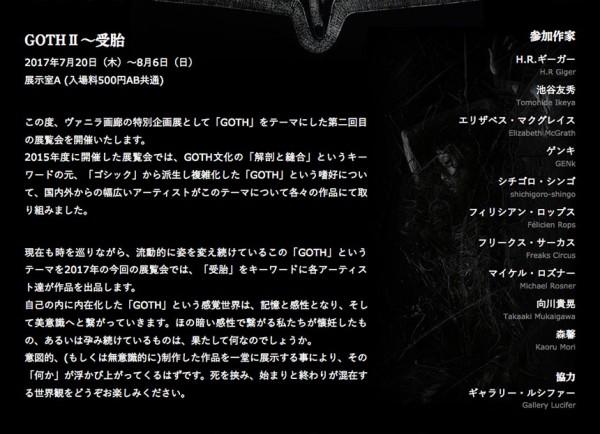 GOTH Ⅱ~Conception 2