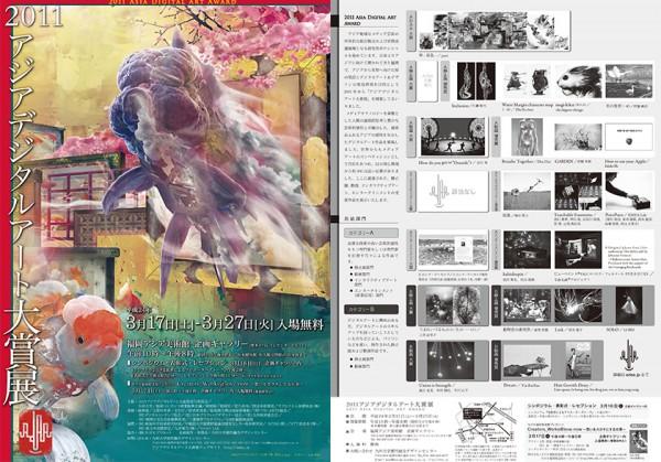 2011アジアデジタルアート大賞展 - フライヤー