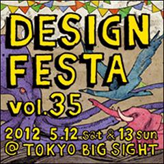 デザイン・フェスタ Vol.35