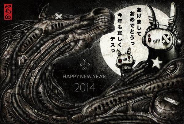 あけましておめでとうございます 2014 - shichigoro