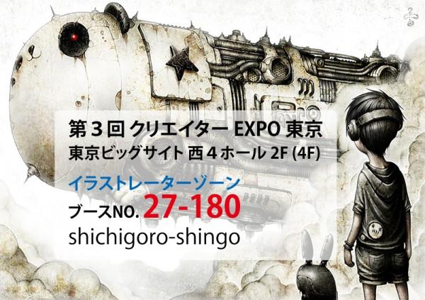 第3回 クリエイターEXPO 東京 - shichigoro-shingo - イラストレーターゾーン - ブースNO. 27-180