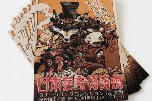 日本蒸奇博覧会 – スチームパンクコレクション in 大阪 2014