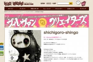 ヴィレッジヴァンガード オンラインストア - shichigoro-shingo