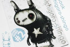 GURUGURU#2 – アートブック cover