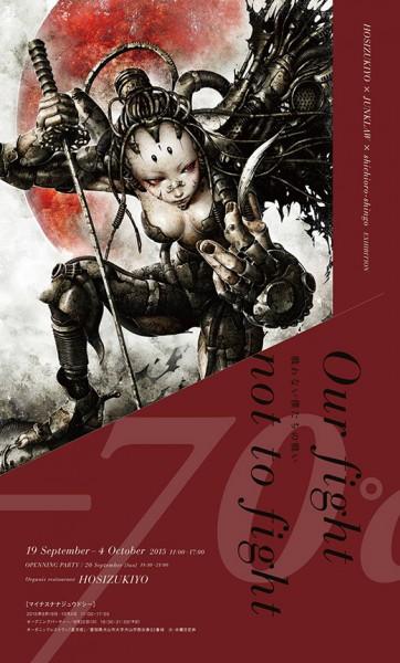 JUNK LAW x shichigoro-shingo「-70℃」akatsuki DM