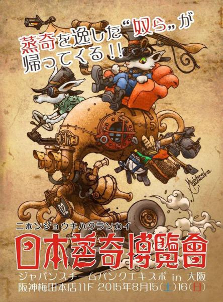 日本蒸奇博覧会 – ジャパンスチームパンクコレクション in 大阪 2015