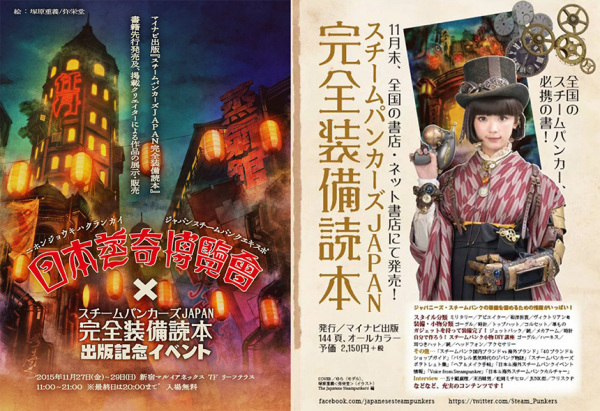 日本蒸奇博覧会 × 完全装備読本 出版記念イベント