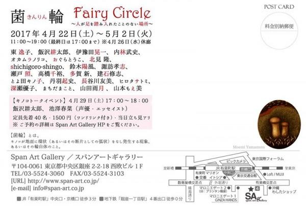 菌輪 fairy circle 〜人が足を踏み入れたことのない場所〜(詳細)