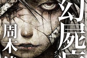 幻屍症 – インビジブル – カバーイラスト