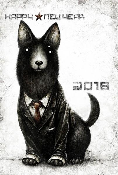 年賀状イラスト 2017 – 戌年