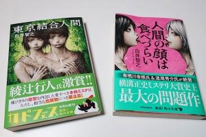 東京結合人間 (文庫版) – pic