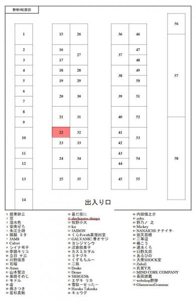 艶惨 9 map