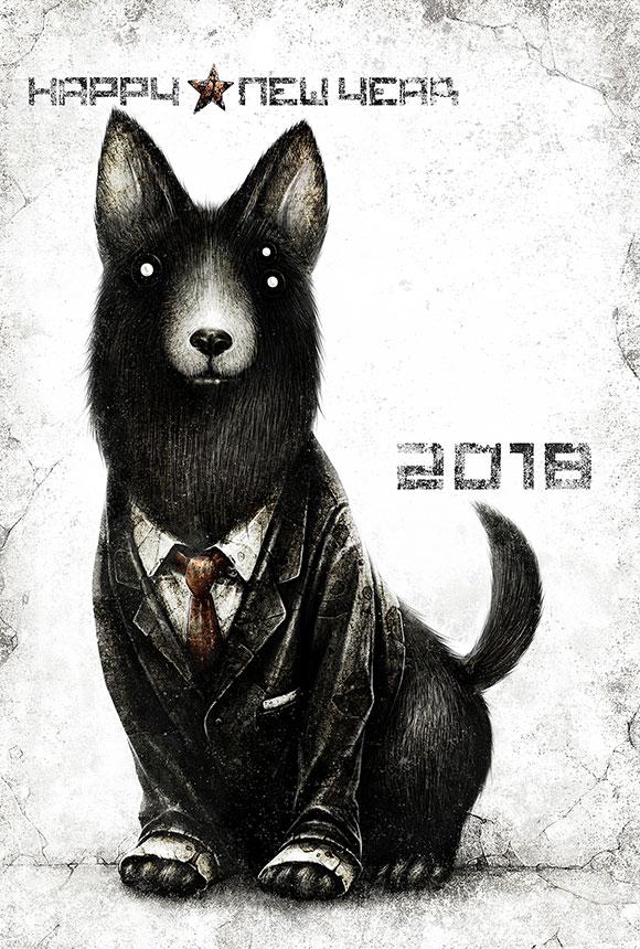 inu-2018